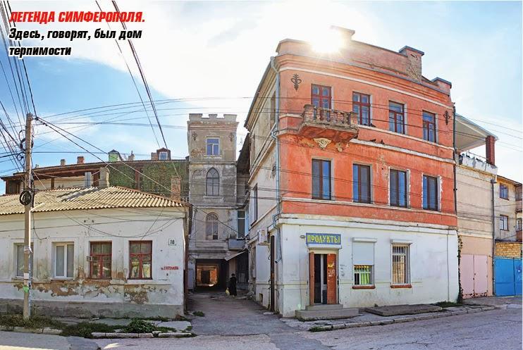 Бывший публичный дом на ул. Ефремова, 18 в Симферополе