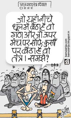 26 january cartoon, republic day, common man cartoon, indian political cartoon, political humor, daily Humor