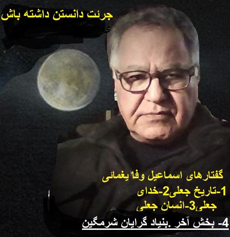 چهار گفتار. اسماعیل وفا یغمائی