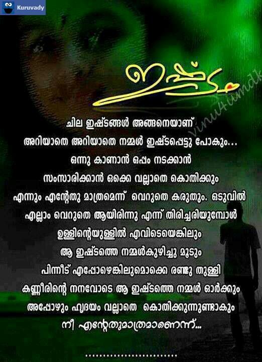 Malayalam Love Words Wallpapers Main