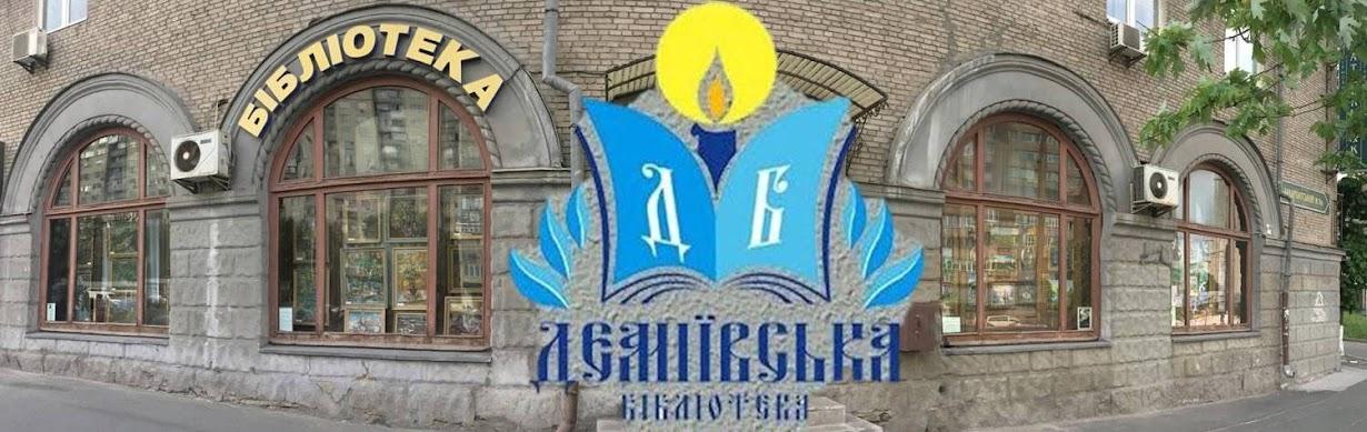 """Бібліотека """"Деміївська"""" ЦБС Голосіївського району м. Києва"""