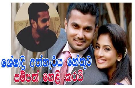 sampath talks about sheshadri priyasad gossip lanka hot