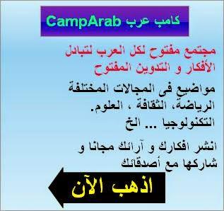 كامب عرب camparab