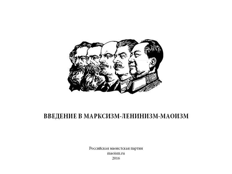 Введение в марксизм-ленинизм-маоизм