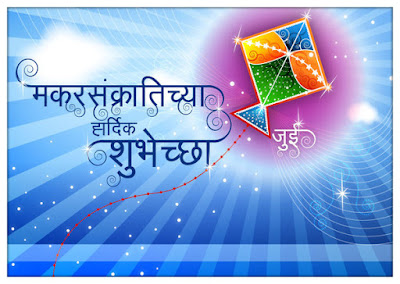 Makar Sankranti 2016 greetings