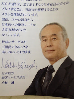 欧州宝くじ協会の小林誠さん