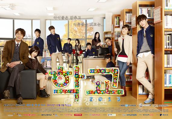 """Drama Korea """"School 2013/School 5"""""""
