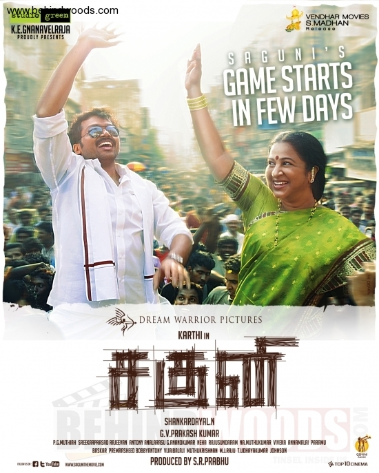 rent saguni tamil full movie free download and other