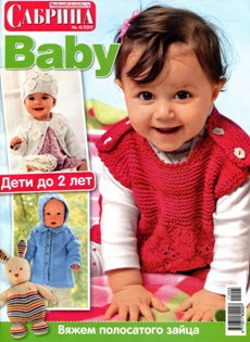 Сабрина Baby № 4 2011
