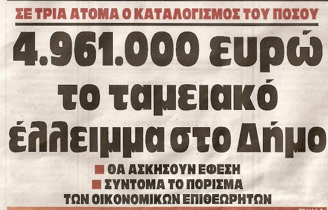 Χρέη..χρέη..θα πληρώσουν οι Εδεσσαίοι