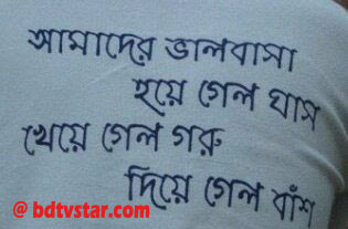 indian bangla choti bangla facebook love quates