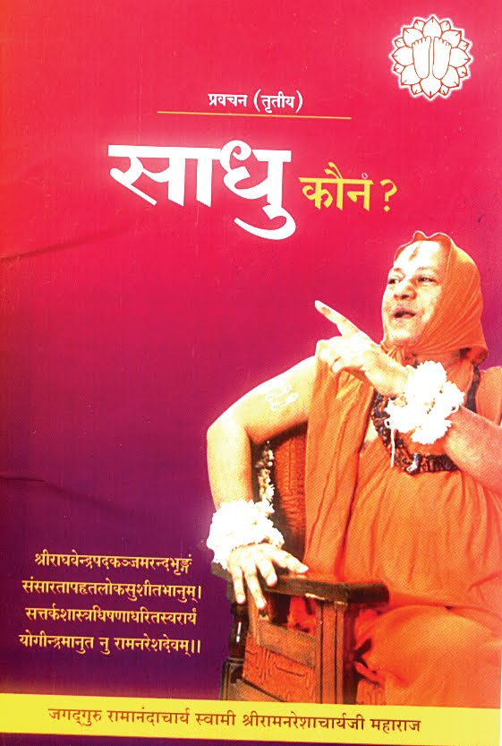 साधु कौन? / Who is Monk?