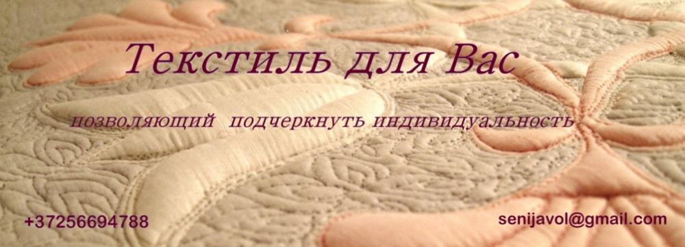 Текстиль для Вас