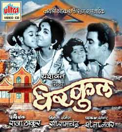 Gharkul 1970 Marathi Movie Watch Online
