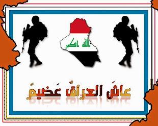 عـــــــــــ العراق ـــــــــــــــاش