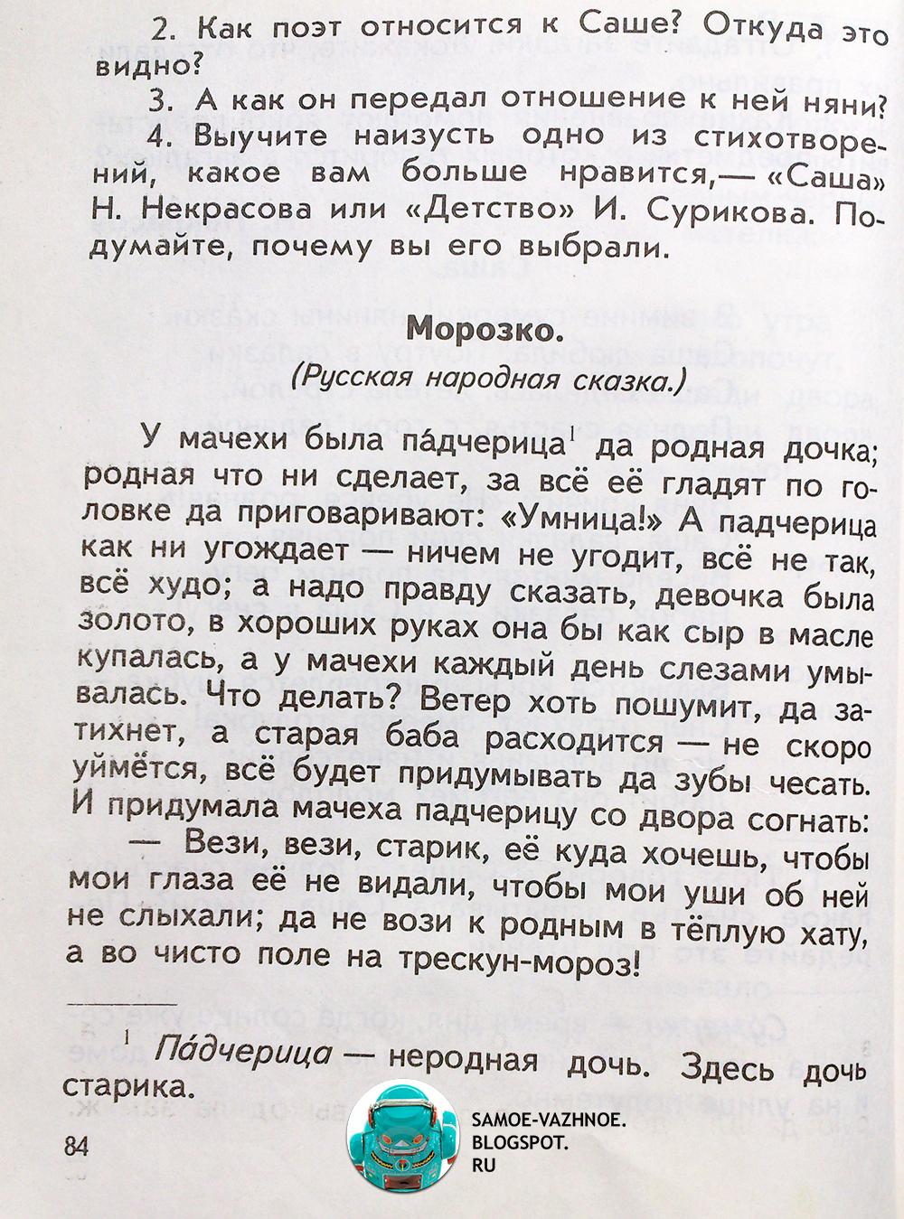 Морозко русская народная сказка
