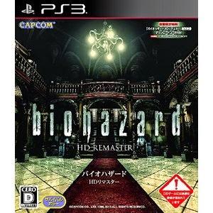 [PS3] Biohazard HD Remaster [バイオハザード HDリマスター] (JPN) ISO Download