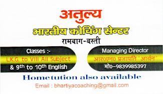 भारतीय कोचिंग सेन्टर