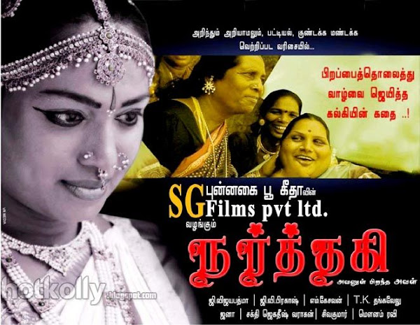 http://4.bp.blogspot.com/-xtPu2l8X2zU/TVuX7Neu5nI/AAAAAAAADKc/Zpsu9GQ3nco/s600/Narthagi+New+Tamil+Movie+mp3+songs.jpg
