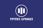 ΤΡΙΤΟΣ ΔΡΟΜΟΣ