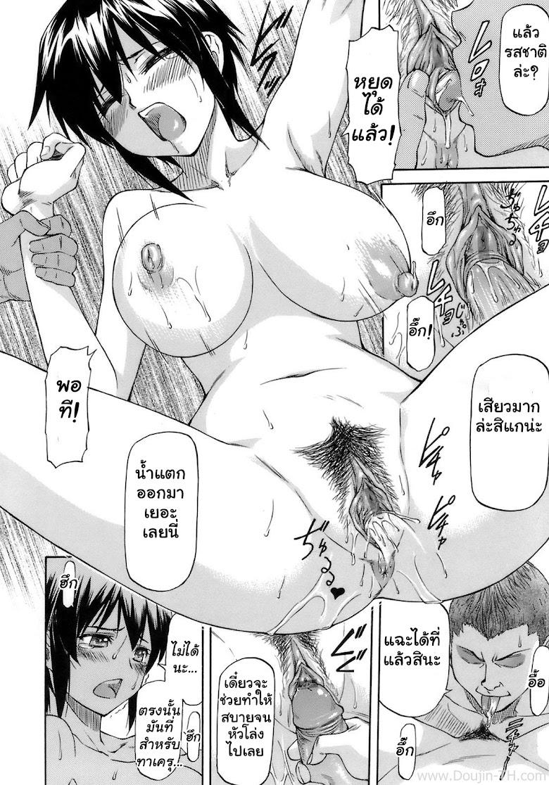 เสียตัวเพื่อช่วยเธอ 1 - หน้า 16