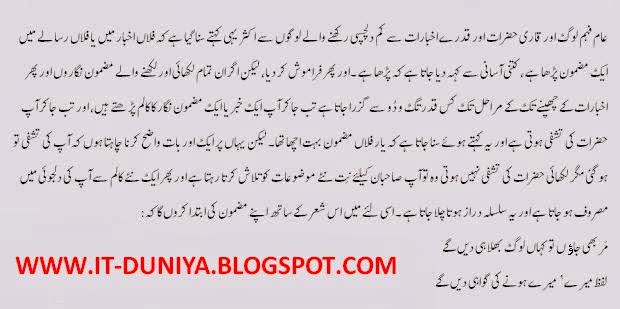 Advantage and disadvantage of internet essay in urdu
