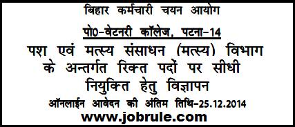 Bihar BSSC 62 Fishing Spread Officer (मत्स्य प्रसार पदाधिकारी) Latest Job Opening December 2014