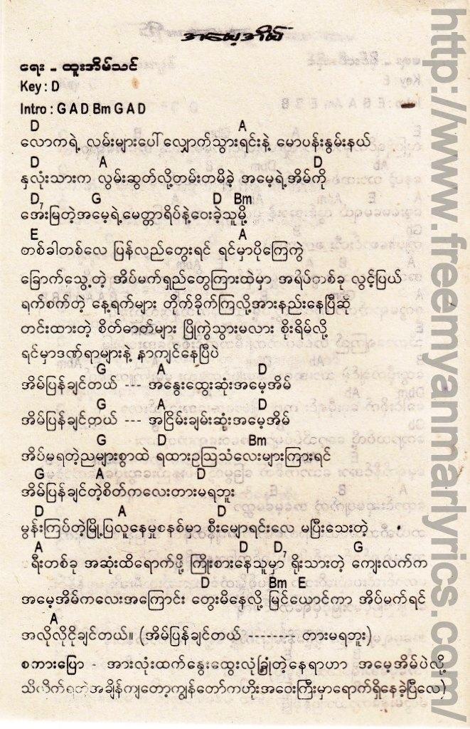 Htoo Eain Thin - Ah May
