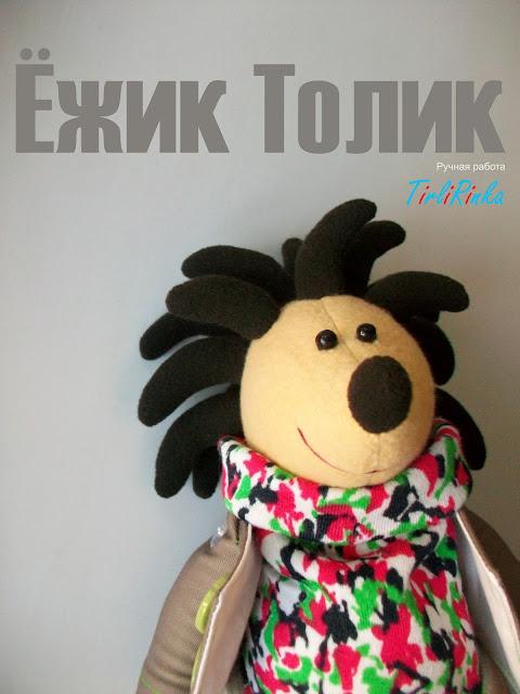 игрушка Ёжик