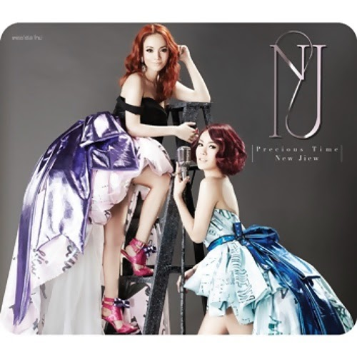 Download [Mp3]-[Hot New Album] เพลงใหม่ นิว จิ๋ว New & Jiew – Precious Time @320kbps [Solidfiles] 4shared By Pleng-mun.com