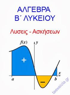 Κεφάλαιο 1 - Λύσεις Ασκήσεων Άλγεβρας Β΄ Λυκείου