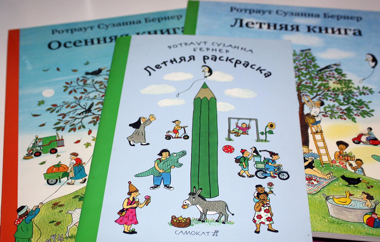 Ротраут Сюзанна Бернер Летняя Книга