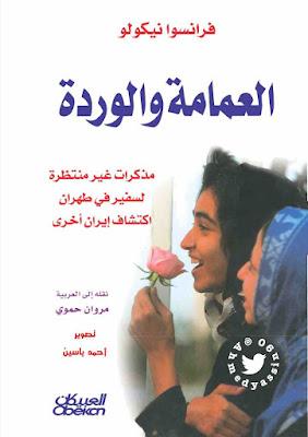 العمامة والوردة : مذكرات غير منتظرة لسفير في طهران، اكتشاف إيران الأخرى - فرانسوا نيكولو
