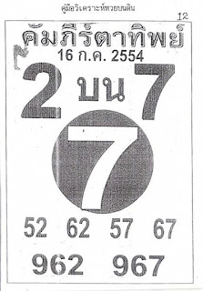 The Thai Government lottery