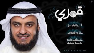 Misyari Rasyid Alafasy New Album Qamari 2015