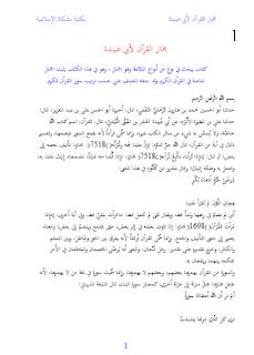 مجاز القرآن لأبي عبيدة