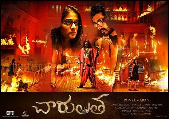 Charulatha A play