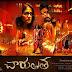 Charulatha full movie