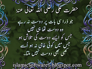 Aqwal e Zareen, Islamic quotes of Hazrat Ali R.A. in urdu,