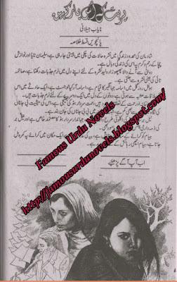Parbat kay uss par kahen by Nayab Jelani Episode 8 pdf