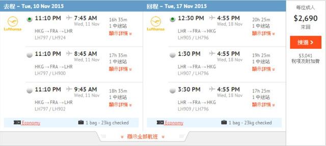 德國漢莎航空 Lufthansa 香港飛倫敦 HK$5,739(連稅)