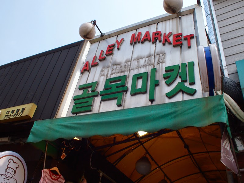 Ewha University Summer Studies Travel Seoul Itaewon wanderlust alley market lunarrive blog singapore