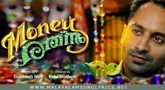 Paisa Paisa Lyrics - Money Ratnam Malayalam Movie Songs Lyrics