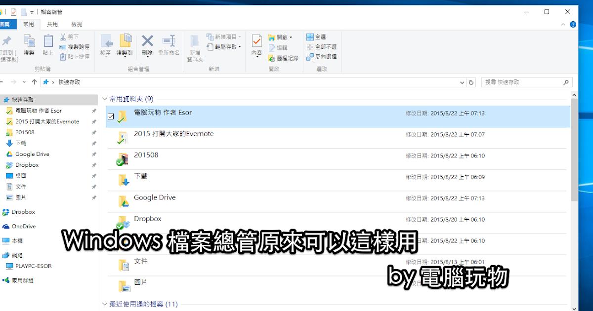 讓 Windows 10 檔案總管比你想像更好用的11條小技巧