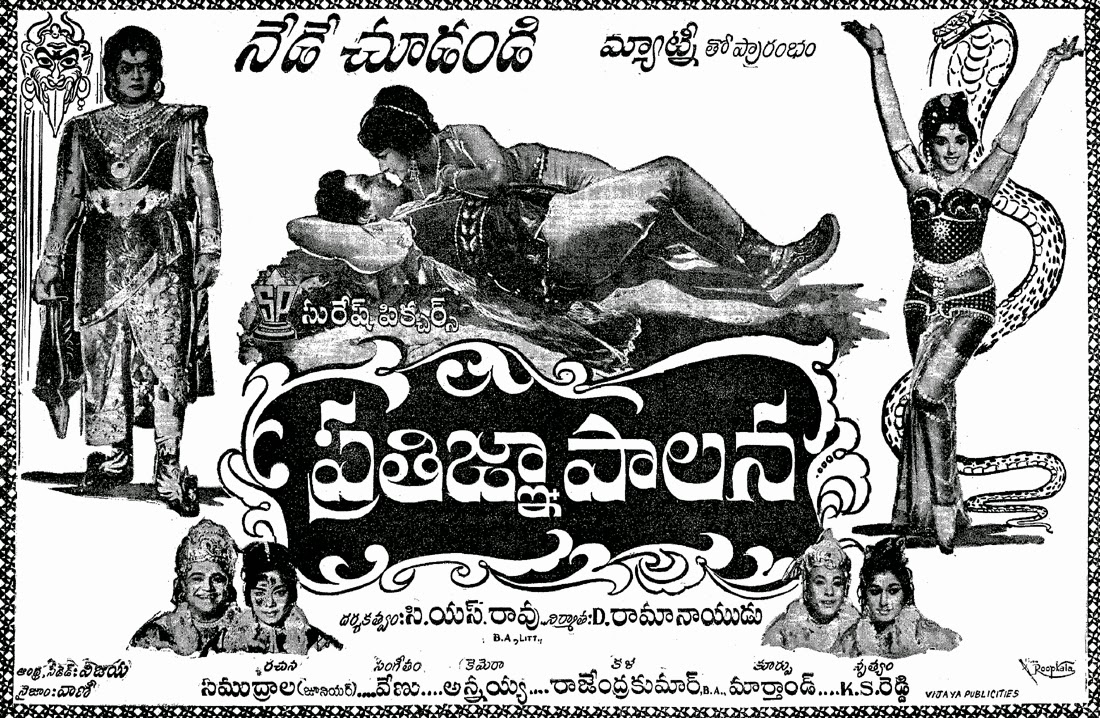 Image result for Pratigna Palana (1965)