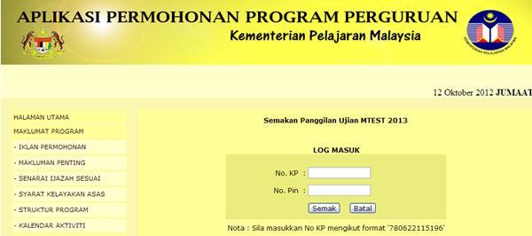 Semakan Panggilan Ujian MTeST DPLI-SR J-QAF Ambilan 2013