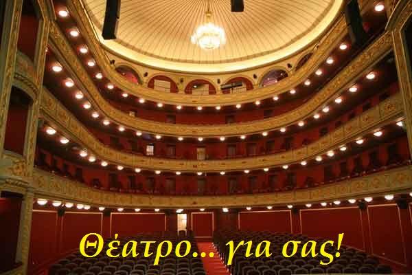 29ο, Θέατρο... για σας!