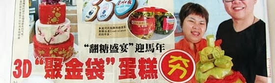 Header picture of SinChew Newspaper Article