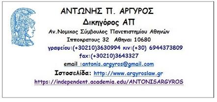 ΑΝΤΩΝΗΣ ΑΡΓΥΡΟΣ