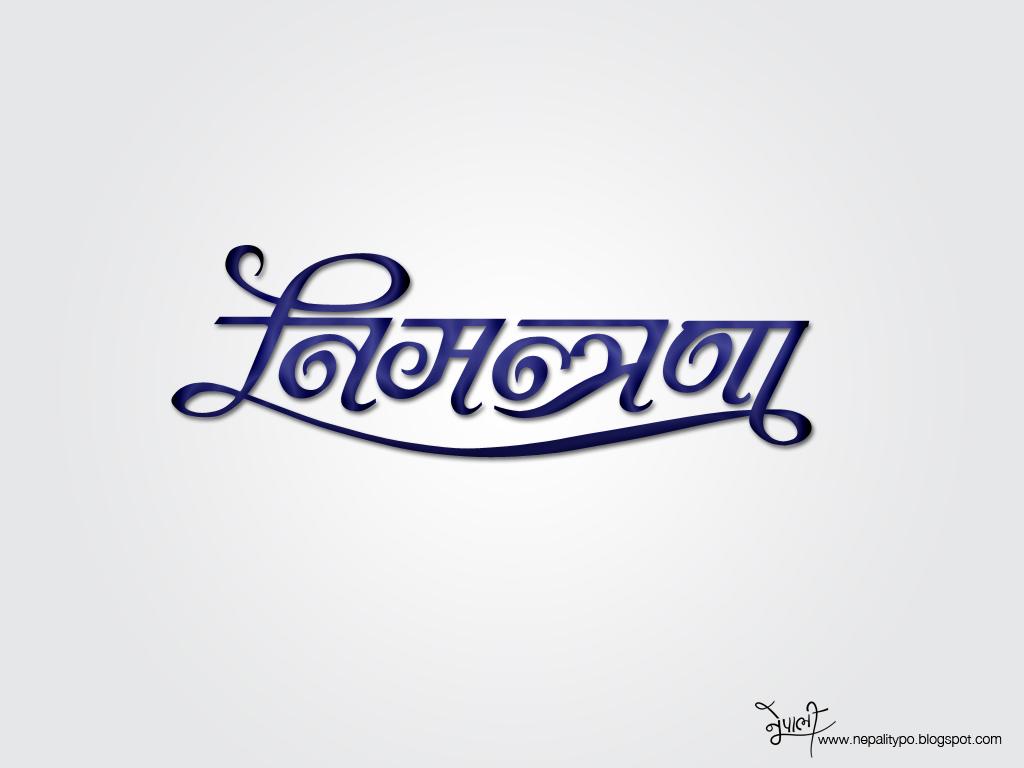 Nepalitypo a nepalese typography and calligraphy nimantrana nimantrana invitation nepali caligraphy nepali font stopboris Images